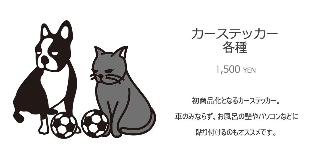 サッカージャンキー カーステッカー