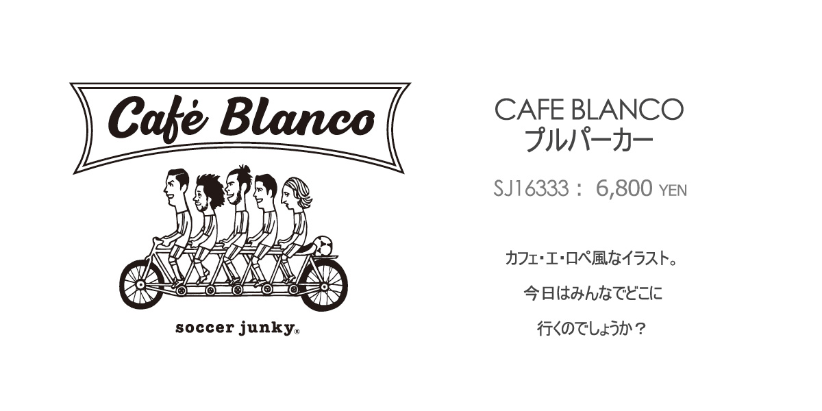 CAFE BLANCOプルパーカー