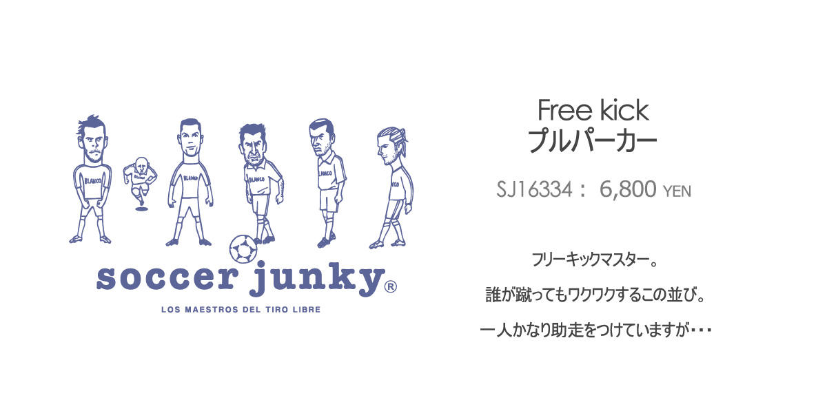 Free kickプルパーカー