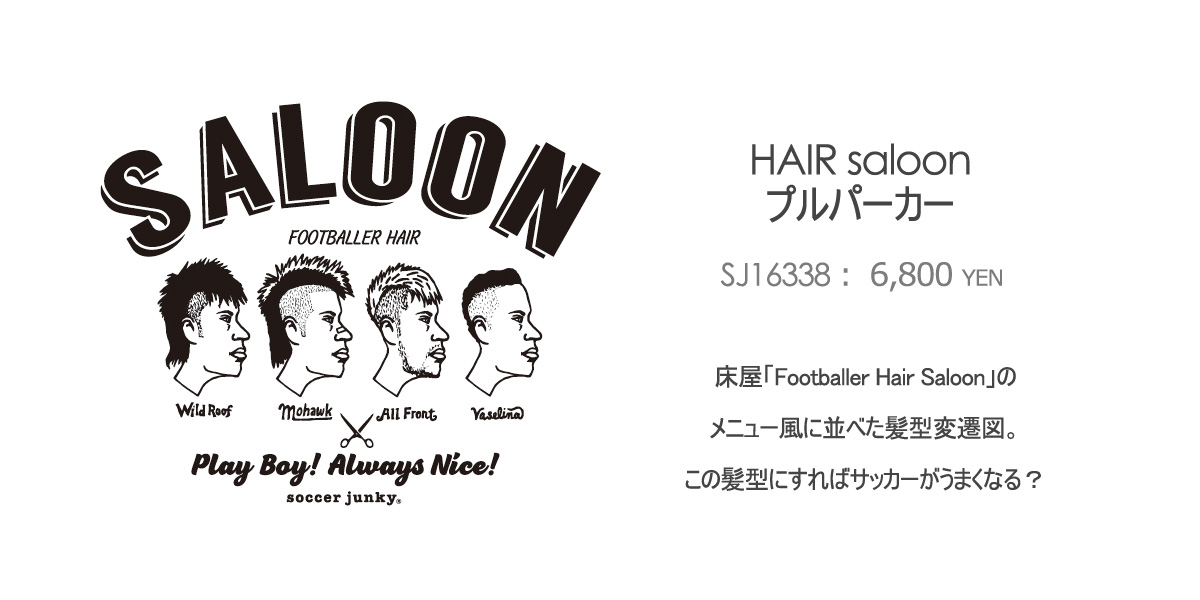 HAIR saloonプルパーカー