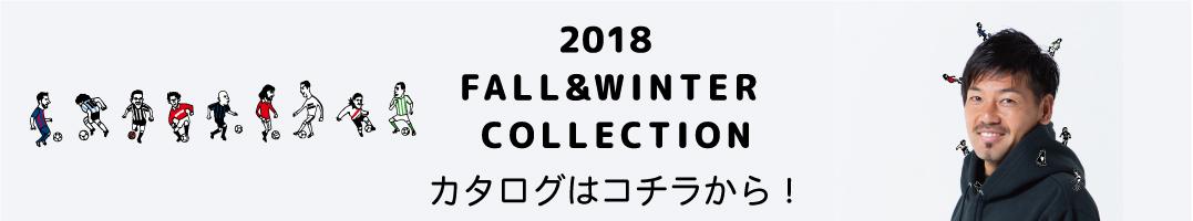 18FW_catalog