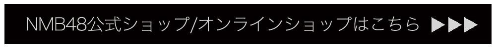 NMB48公式オンラインショップ
